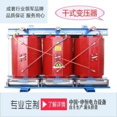 环氧树脂浇注干式变压器SCB10工厂直销质量可靠