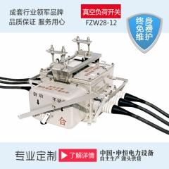 FZW28-12系列户外分界真空负荷开关申恒电力直销