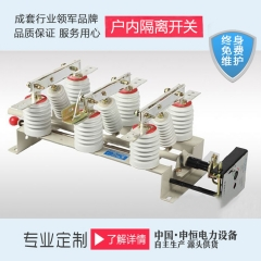 GN19-12型户内高压隔离开关浙江厂家直销质量放心