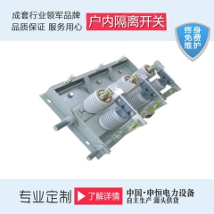 GN30-12型旋转式户内高压隔离开关浙江厂家直销