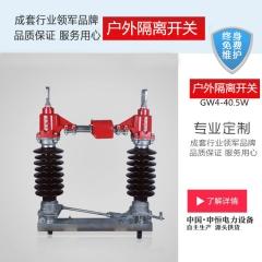 GW4-40.5型隔离开关浙江厂家热销质量放心