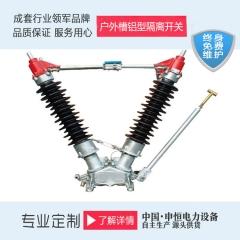 GW5-126型户外高压隔离开关申恒电力直销质量放心