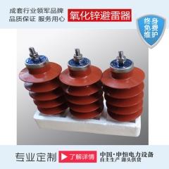 氧化锌避雷器工厂直销质量放心