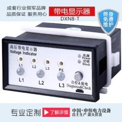 电电显示器 高压开关柜显示器 厂家直销