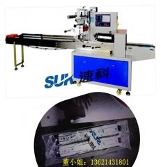 厂家直销速科SK-400B滑轨枕式包装机 包装机械设备