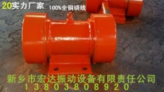 YTZD81-6c振动电机宏达振动电机专业厂家