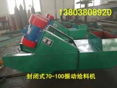振动给料机厂家/新乡宏达GZG100-160振动给料机