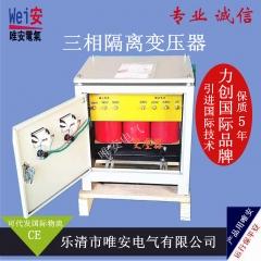唯安三相隔离变压器30KVA 380/380 0全铜认证干式变压器