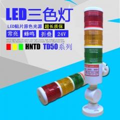LED警示灯 折叠闪亮三色警示灯 机床警示灯 机床状态指示灯