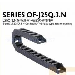 尼龙拖链25系列拖链  数控拖链