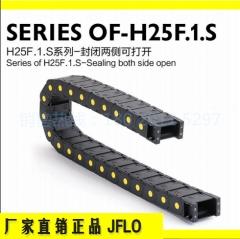 尼龙拖链HP25系列  封闭两侧打开拖链