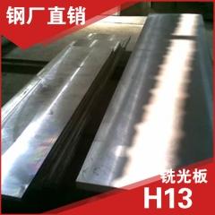 1.2344铣光板 耐压热作模具钢 高韧性可塑性1.2344优特钢 批发
