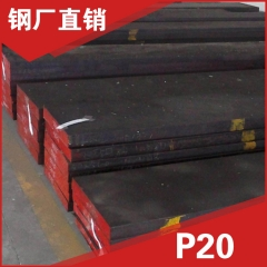 现货供应优质P20塑料模具钢 P20优质特圆型模具钢板材