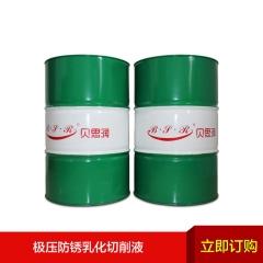 厂家批发,极压防锈乳化切削油液,中山皂化油,不伤手不发臭,价优