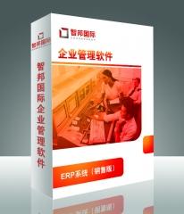 智邦国际ERP系统(销售版)