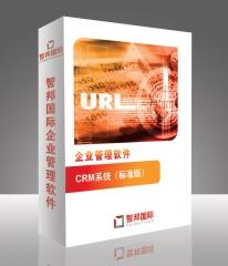 智邦国际CRM系统(标准版)