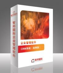 智邦国际CRM系统(经典版)