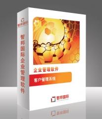 智邦国际客户管理系统