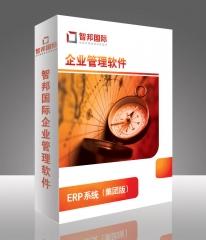 智邦国际ERP系统(集团版)