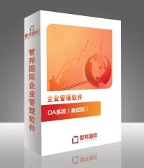 智邦国际OA系统(集团版)