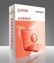 智邦国际项目管理系列