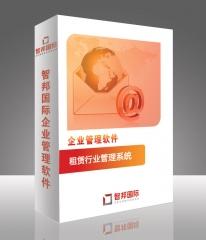 智邦国际租赁行业管理系统
