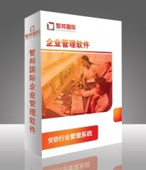 智邦国际安防行业管理系统