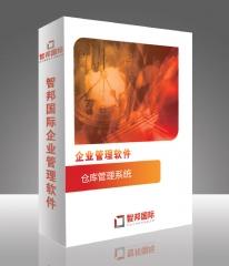 智邦国际仓库管理系统