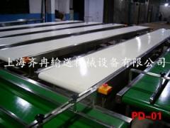 供应上海齐冉QR-PDSS皮带输送机