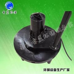 QXB0.75离心式曝气机 潜水曝气机 离心曝气器 铸铁式离心曝气机