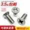 304不锈钢十字沉头螺丝钉 平头机牙螺钉 平机螺丝钉M3 M4 M5