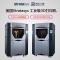 销售FDM fortus 450mc打印机 abs3d打印设备 热塑3D打印机