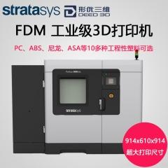 stratasys Fortus900mc 3d打印机 工业级大尺寸 尼龙3d打印机