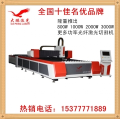 东莞光纤激光切割机生产厂家广州大型激光切割机报价深圳金属激光切割机
